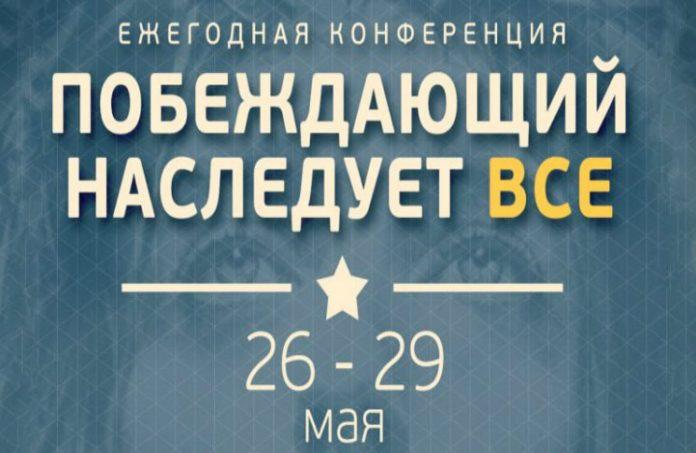 Санкт — Петербург: Конференция «Побеждающий наследует все»