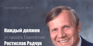 Каждый должен услышать Евангелие: Ростислав Радчук
