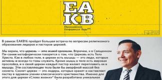 Дмитрий Кравченко приглашает на ЕАКВ16