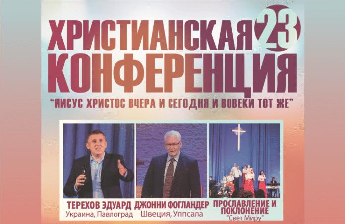 Церковь «Свет Миру» празднует день рождения