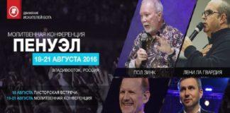 Конференция «Пенуэл» на Дальнем Востоке