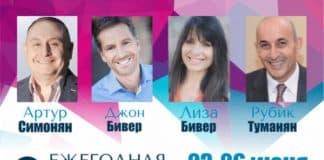 Армения: Ежегодная конференция с Джоном и Лизой Бивер