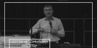 Сергей Непомнящих - Победа внутри нас