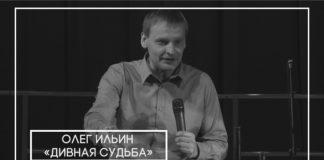 """Олег Ильин """"Дивная судьба"""""""