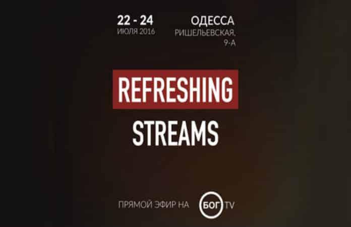 Одесса: конференция «Освежающие потоки16»
