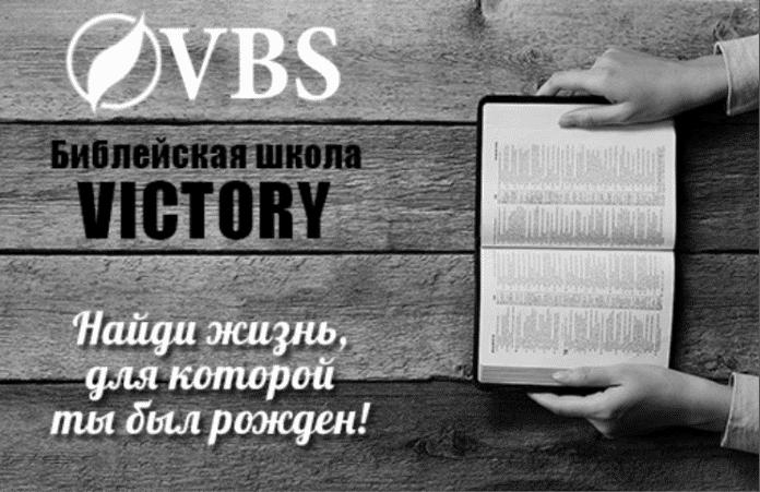 В Санкт-Петербурге начинается Библейская школа «Victory»