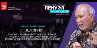 Молитвенная конференция «Пенуэль» во Владивостоке