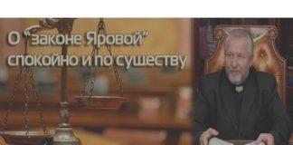 Осуществление миссионерской деятельности в соответствии с изменениями в законодательстве
