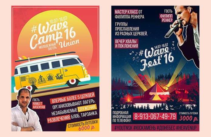 Филипп Реннер на фестивале «Wave Camp Union»: Прославь Царя, Он достоин