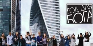 Москва: Юбилейный 10 проект «Год для Бога»