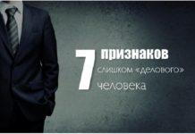 7 признаков слишком «делового» человека