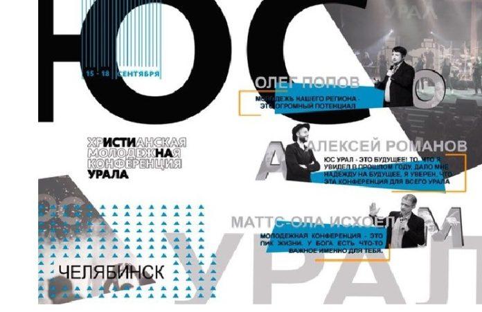 Приглашаем на молодежную конференцию Юс Урал 2016