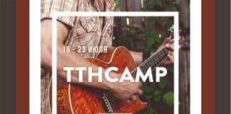 Саратов: Выезд молодежного служения «ТТН Camp»