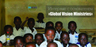 Я взял на себя ответственность за евангелизацию по всему миру: основатель «Global Vision Ministries»