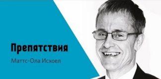 Маттс-Ола Исхоел - Препятствия