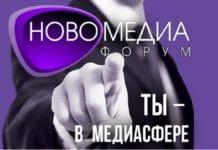 Украина: стартовала регистрация на Новомедиа Форум-2016