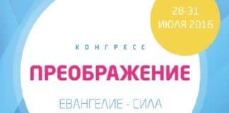 В России прошел пятый баптистский конгресс «Преображение»