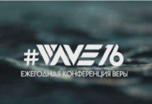 Пасторы приглашают на конференцию WAVE16