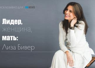 Женщина, мать, лидер: Лиза Бивер