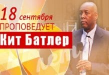 Епископ Кит Батлер приедет на 16-летие московской церкви ХВЕ «Благая весть»