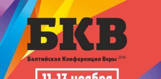Ноябрь: Балтийская Конференция Веры