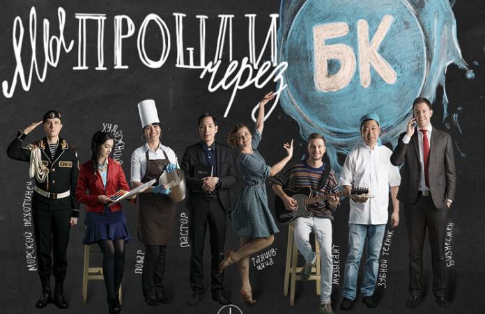 Открытие учебного года в БК «Слово жизни» Москва