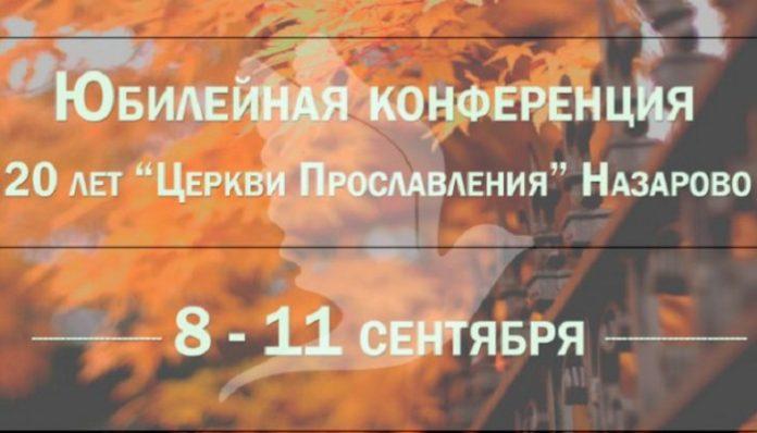 20 лет церкви «Прославления» г. Назарово