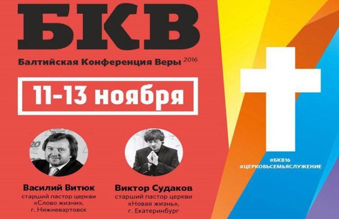 Балтийская Конференция Веры пройдет в ноябре