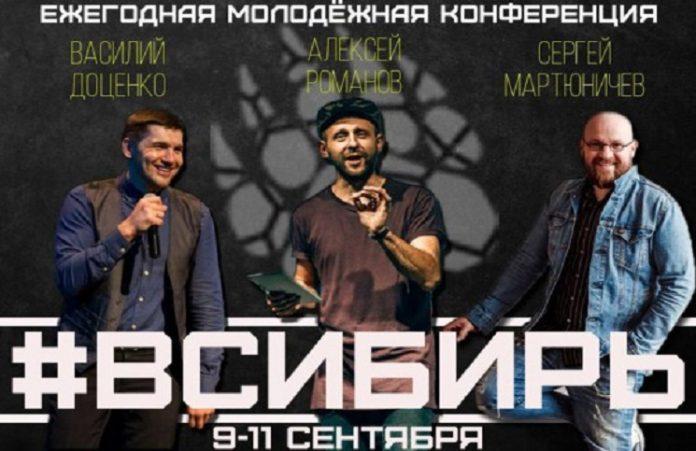 Сентябрь: в Новосибирске пройдет молодежная конференция ВСИБИРЬ