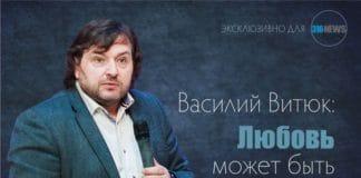 Василий Витюк: Любовь может быть только одна и на всю жизнь...