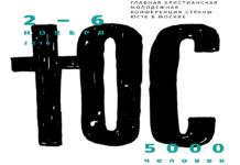 Скоро: Молодежная конференция ЮС16 в Москве