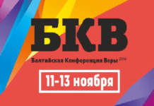 Ноябрь: Балтийская Конференция Веры