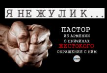 Я не жулик: пастор из Армении о причинах жестокого обращения с ним