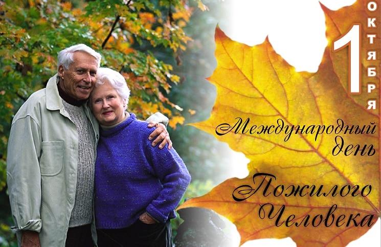 1 октября международный день пожилых людей стихи