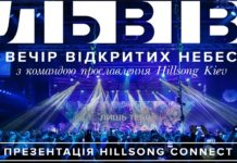 Hillsong Connect: Вечер Открытых Небес