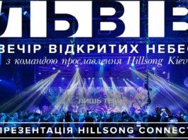 Hillsong Connect: Вечер Открытых Небес
