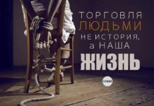 Торговля людьми не история, а наша жизнь