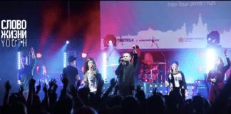 СЛОВО ЖИЗНИ youth - Бог живой