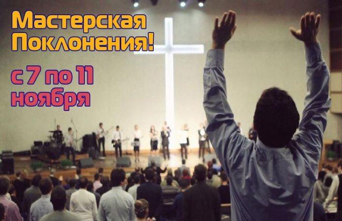 «Мастерская поклонения» собирает служителей прославления со всей России