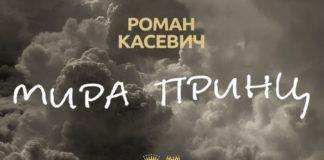 Роман Касевич - Мира Принц