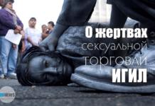 O жертвах сексуальной торговли ИГИЛ