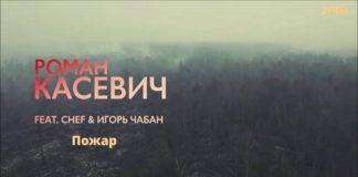 Роман Касевич – Пожар