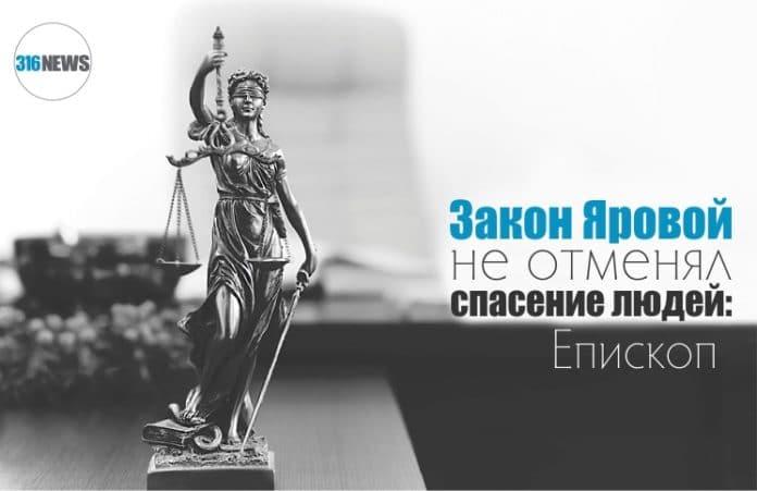 Закон Яровой не отменял спасение людей: Епископ
