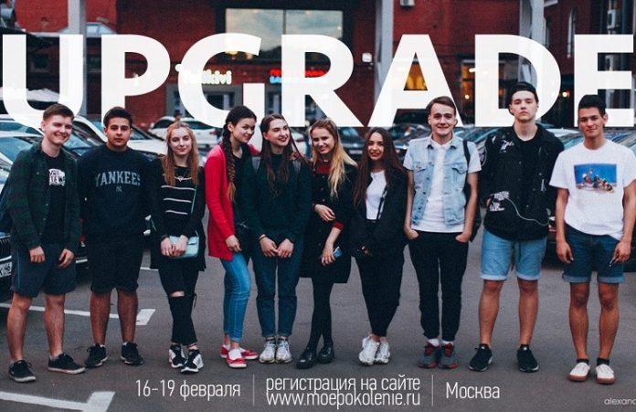 Конференция UPGRADE для школьников и студентов