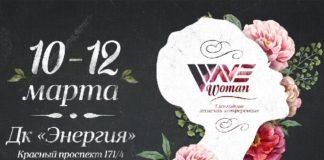 Для Бога важна именно ты: конференция Wave woman