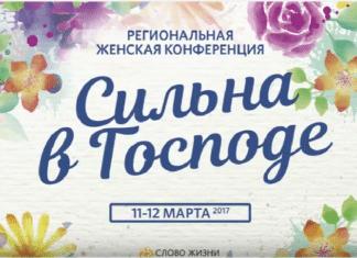 Пасторы приглашают на конференцию «Сильная в Господе»