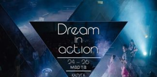 Март: Конференция DREAM IN ACTION