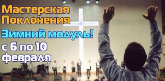 «Мастерская поклонения» снова открывает свои двери