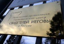 """Деятельность """"Свидетелей Иеговы"""" приостановили из-за экстремизма"""