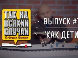 """Как дети - """"Так, на всякий случай"""" с Артуром Гукасяном"""